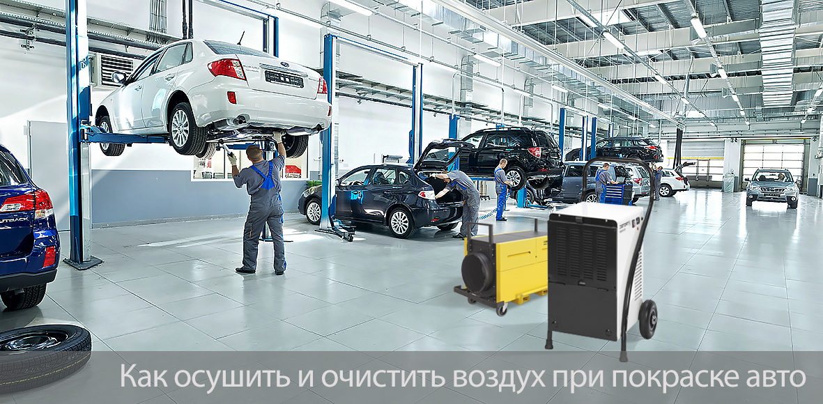 Осушувачі та очищувачі повітря при фарбуванні авто
