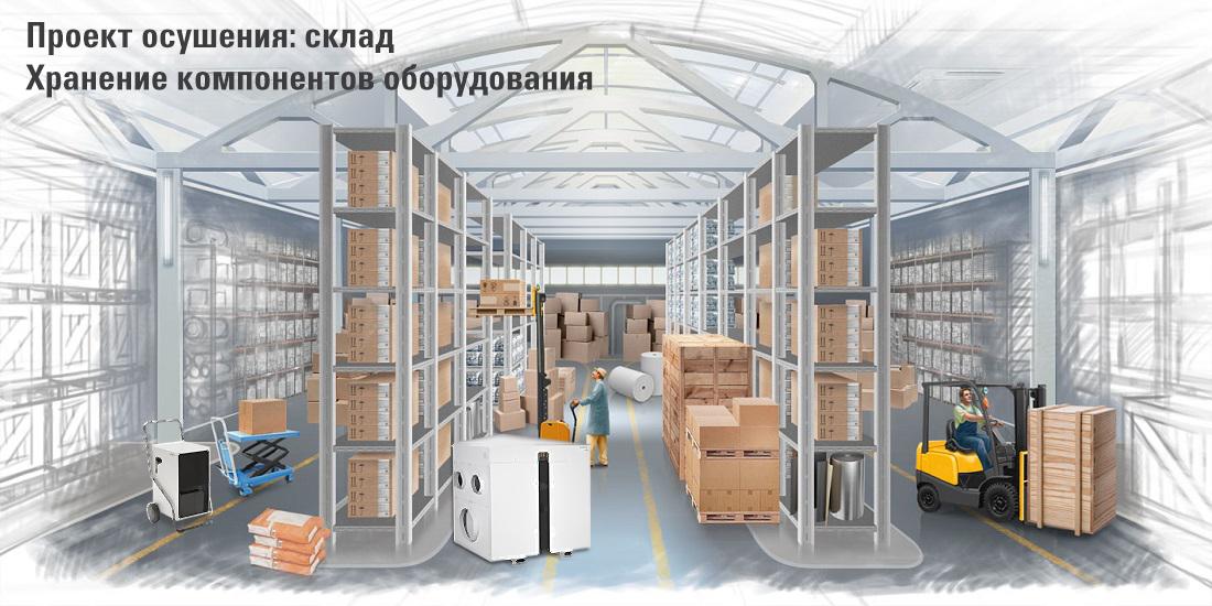 Проект осушення складських приміщень для елементів обладнання